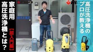 【超入門編】 家庭用高圧洗浄機とは?清掃用途など
