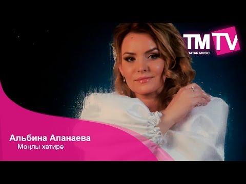 Альбина Апанаева - Моңлы хатирә