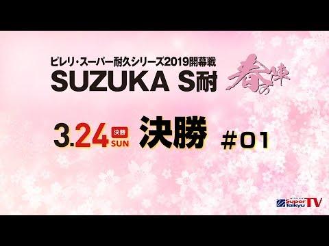 スーパー耐久 第1戦SUZUKA S耐 決勝1