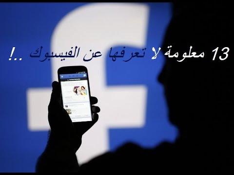 13 معلومه لا تعرفها عن الفيس بوك | jafar