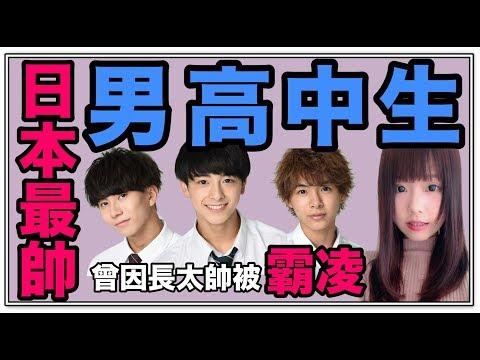 曾因長太帥被霸凌?日本最帥男高中生選拔!每個顏值都超高!