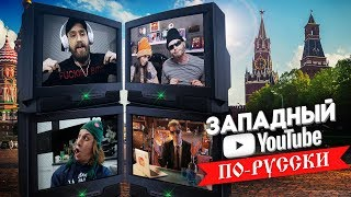 RUSSIA RIPS OFF POPULAR YOUTUBERS