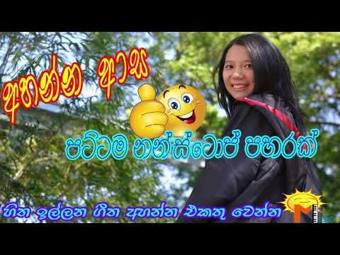 sinhala nonstop mp3 download