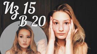 Из 15 в 20 | The power of Make up | Как выглядеть старше