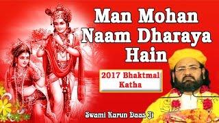 मन मोहन नाम धराया हैं || Man Mohan Naam Dharaya Hain || 2017 Bhaktmal Katha #Swami Karun Daas Ji