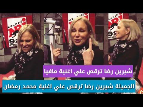 شيرين رضا ترقص علي اغنية مافيا محمد رمضان