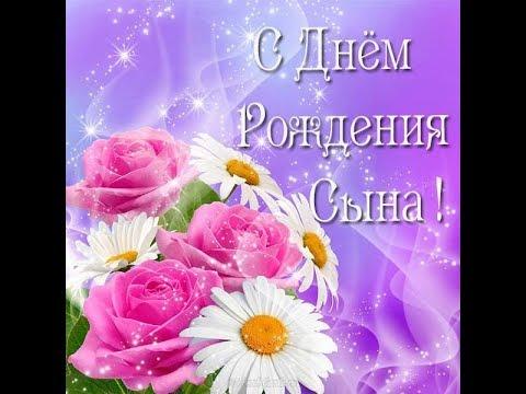 Поздравление маме с Днем Рождения сына (Olidi v16)