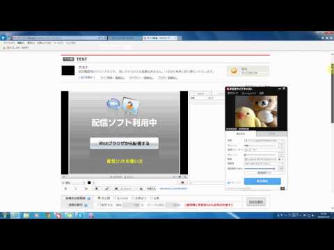 FC2ライブ配信方法説明