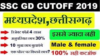Ssc Gd Cut Off 2019  मध्यप्रदेश छत्तीसगढ़ Cut Off 2019  Super Study
