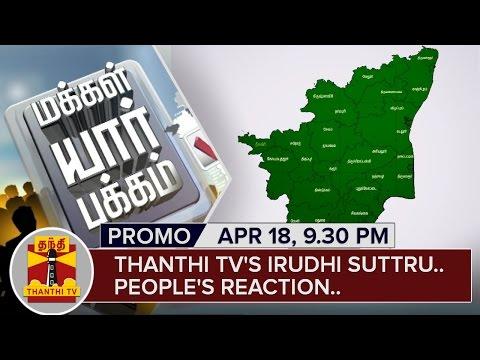 Thanthi-TVs-Irudhi-Suttru--Peoples-Reaction-Part-6-Makkal-Yaar-Pakkam-18-04-2016