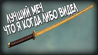 Skyrim ЛЕГЕНДАРНЫЙ МЕЧ ЗОЛОТАЯ МАРКА