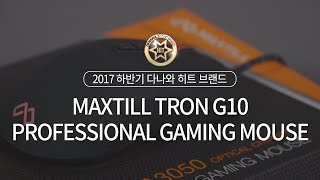 MAXTILL TRON G10 PROFESSIONAL GAMING MOUSE (러버코팅)_동영상_이미지