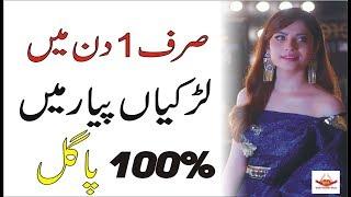 How to impress a Beautiful Girls Urdu/Hindi
