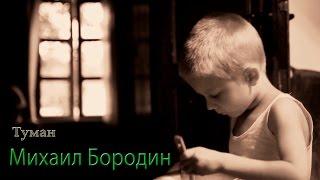 Михаил Бородин - Туман