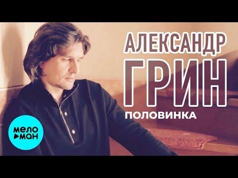 Александр Грин - Половинка (Single 2020)