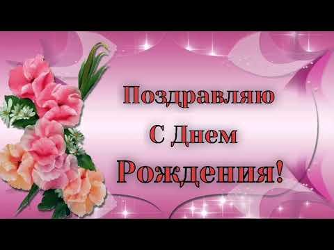 С Днем Рождения!  Красивейшее Поздравление С Днем Рождения!  Песня с Днем Рождения!