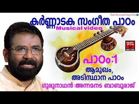 കർണ്ണാടക സംഗീത പാഠം.. | Hindu Devotional Songs Malayalam 2018 | Classical Music For Studying