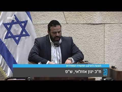מליאת הכנסת: הסצנות הקדושות של ינון אזולאי