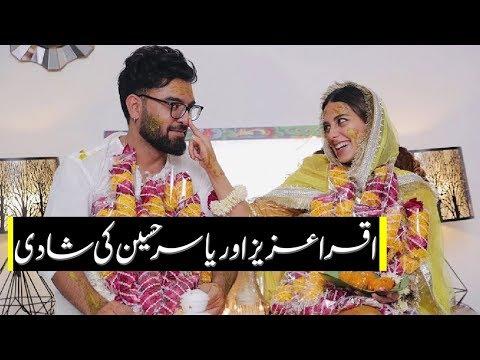 اقرا عزیز ، یاسر حسین نے شادی کی تقریبات کا آغاز کیا