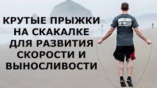 Крутые прыжки на скакалке для развития скорости и выносливости