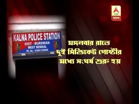 East Burdwan: 2 syndicates clash at Kalna over supplying building materials