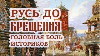Почему докрещенский период истории Руси был большой головной болью советских историков и идеологов