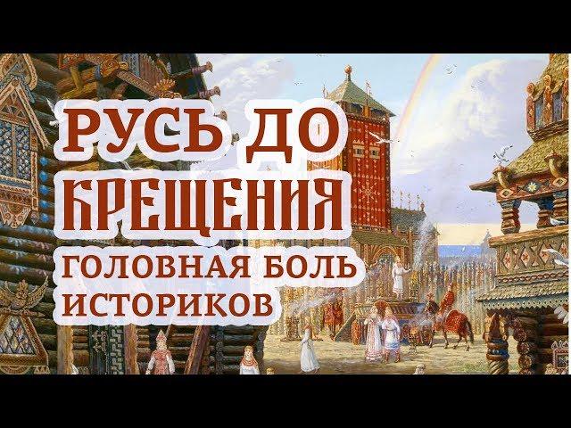 До крещенский период истории Руси