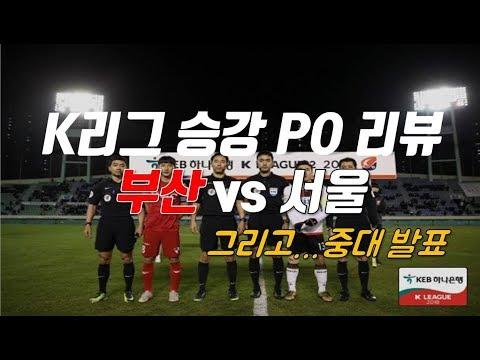 """부산vs서울 승강 PO 1차전 리뷰 """"내가 알던 FC서울이 아니야"""""""