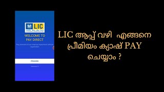 LIC Online Payment in Malayalam | how to pay lic premium online in Malayalam