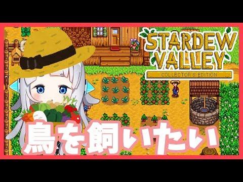 【STARDEW VALLEY】鳥小屋のなかに鳥がいない【杏戸ゆげ /ブイアパ】
