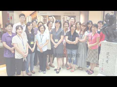 臺灣大學醫學院圖書分館形象影片 (Introduction of the National Taiwan University Medical Library)
