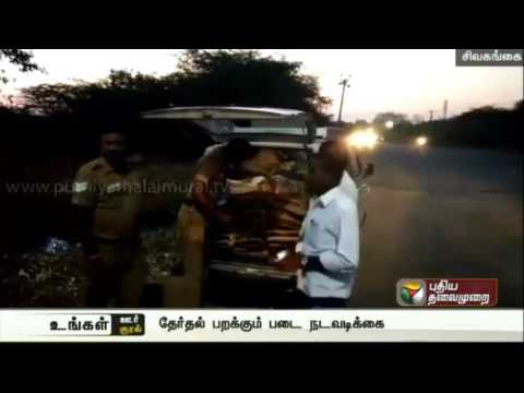 Rupees-eighty-thousand-seized-at-Sivagangai-due-to-lack-of-relevant-documents