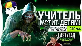 УЧИТЕЛЬ мстит детям - Last Year: The Nightmare
