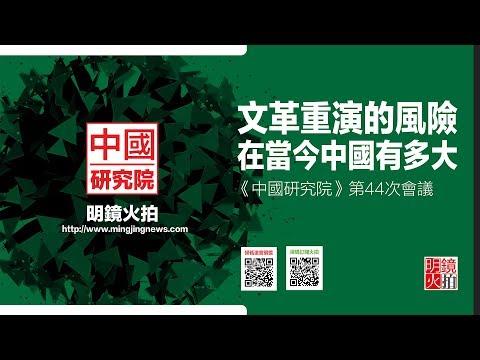 直播:文革重演的風險在當今中國有多大?(《中國研究院》第44次研討會)