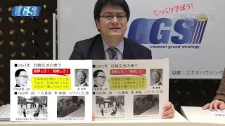 第38話 李承晩に鉄槌を下した外交官 【CGS 宮脇淳子】