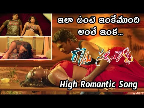 naalo-edho-thiyyaga-video-song