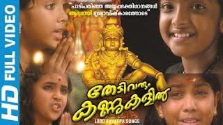 Ayyappa Devotional Songs | Thedivarum Kannukalil | Ayyappa Video Songs Malayalam