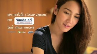 MV เธอทั้งนั้น (Cover Version) OST. ซิงเกิลเลดี้ เพราะเคยมีแฟน