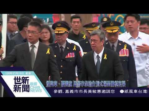 頒獎章、覆國旗 勇警李承翰告別式場面備極哀榮