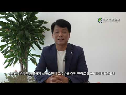 2021학년도 경영대학 여름 학위수여식 최동윤 경영대학원(IMBA) 총동문회장 축하 영상