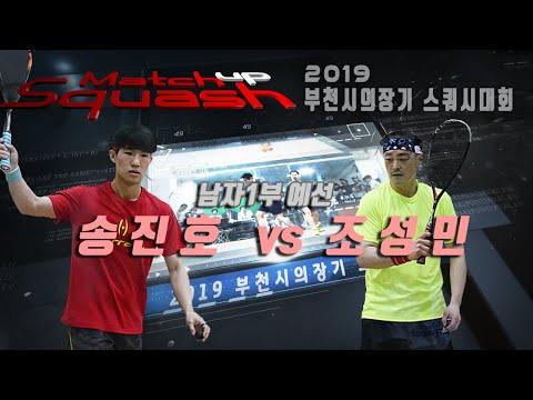 [매치업스쿼시] 송진호 vs 조성민  부천시스쿼시대회-남자1부 예선