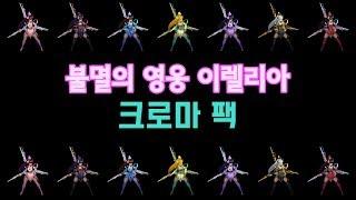 불멸의 영웅 이렐리아 크로마 팩 (Divine Sword Irelia Chroma Pack)