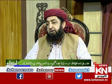 Istakhara 18 July 2020 | Kohenoor News Pakistan
