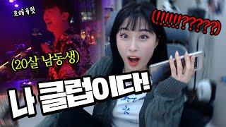 Hyunsik Goes Clubbing