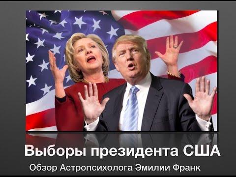 День дата выборов в президенты в сша шоб