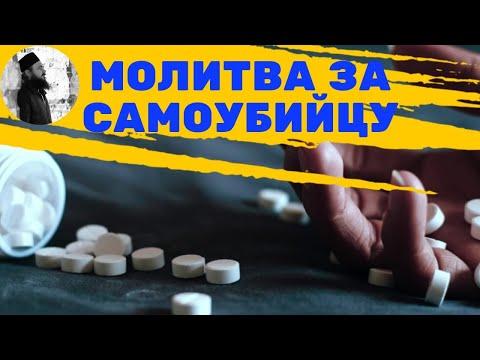 Молитва за самоубийцу. Священник Максим Каскун