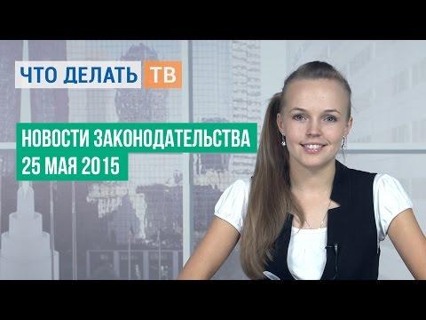 Новости законодательства 25.05.2015