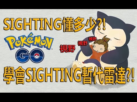 【Pokémon GO】SIghting追蹤系統懂多少?!(學會查看Sighting暫代雷達?!)