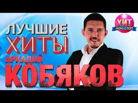 Аркадий Кобяков - Лучшие Хиты