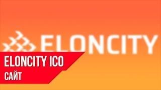 Eloncity - Обзор ICO | Сайт